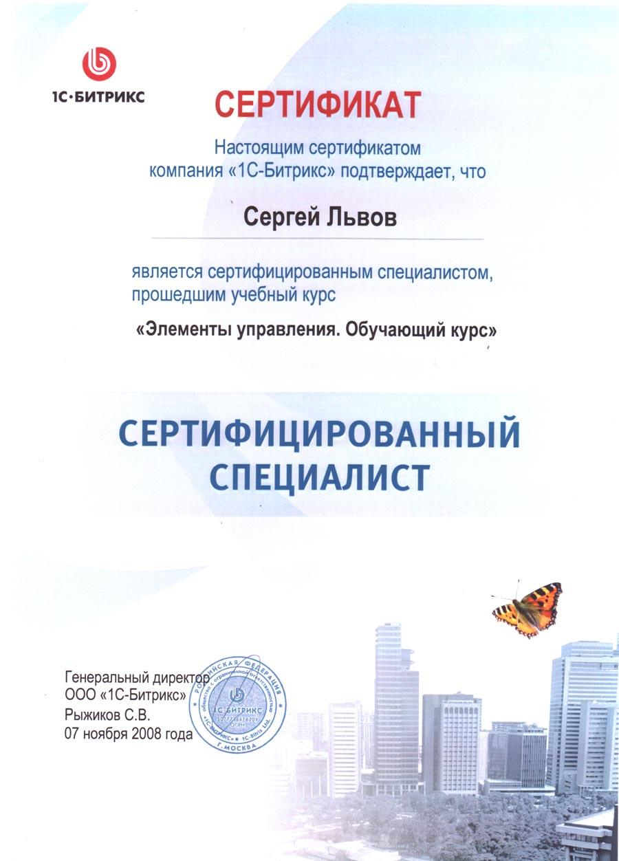 Как получить сертификат на 1с битрикс битрикс разработка