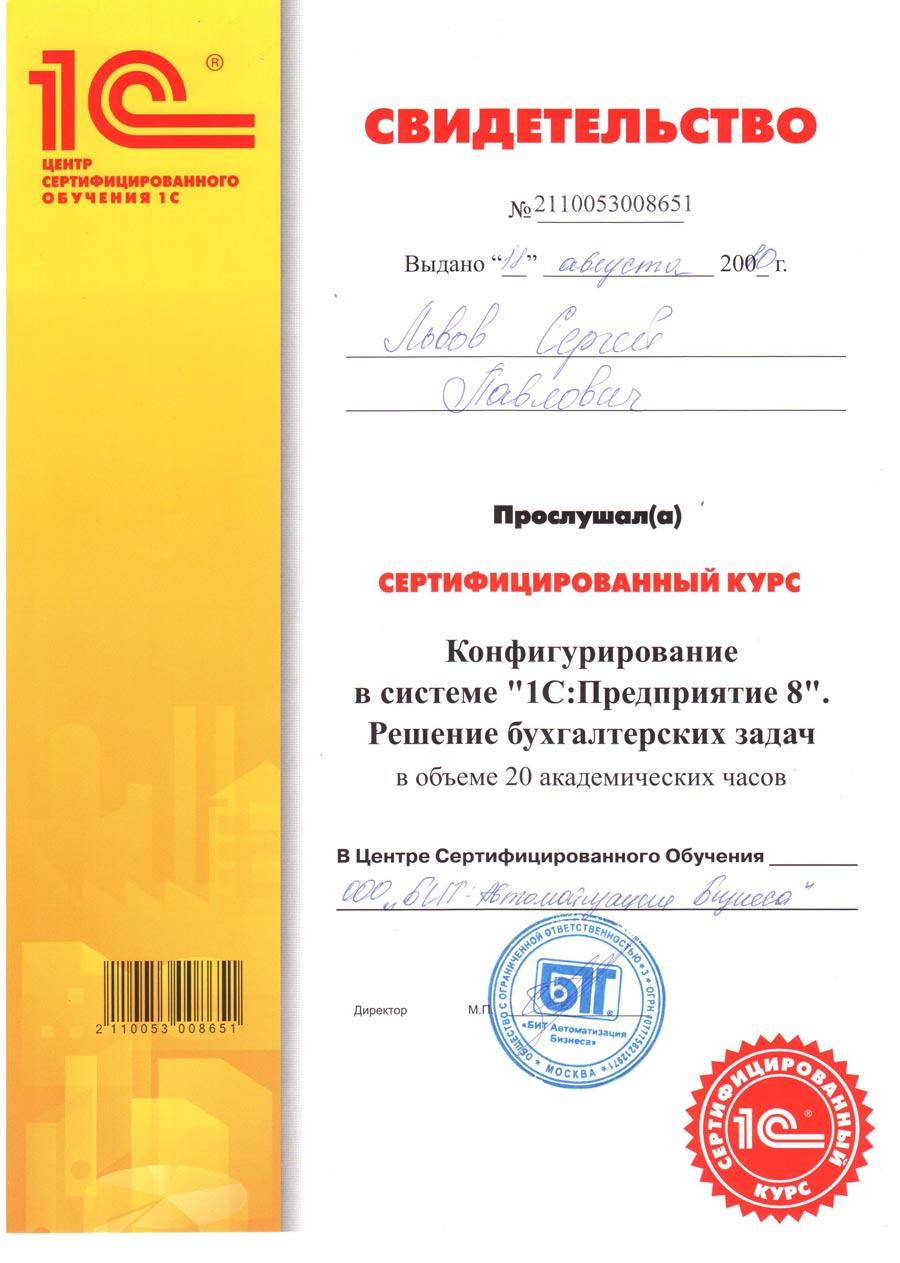 1с курсы повышения квалификации санкт петербург городом